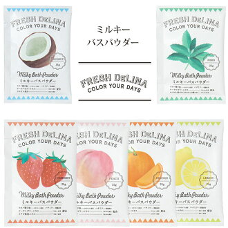 FRESH DELINA フレッシュデリーナ - FRESH DELINA フレッシュデリーナミルキーバスパウダー 104-01 bath articles gift present woman humidity retention bath bus bath items relaxation bath salts petit gift beauty bus goods are pretty